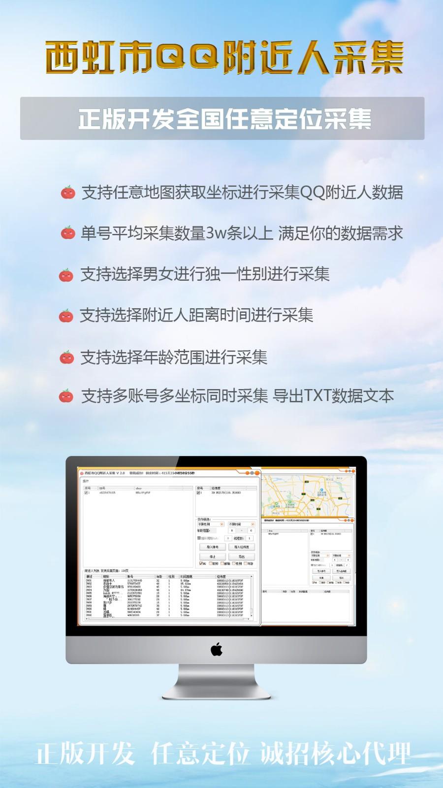 西虹市QQ附近人采集2.0正版授权-西虹市QQ附近人采集2.0激活码-